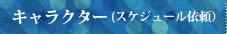 キャラクター(スケジュール依頼)